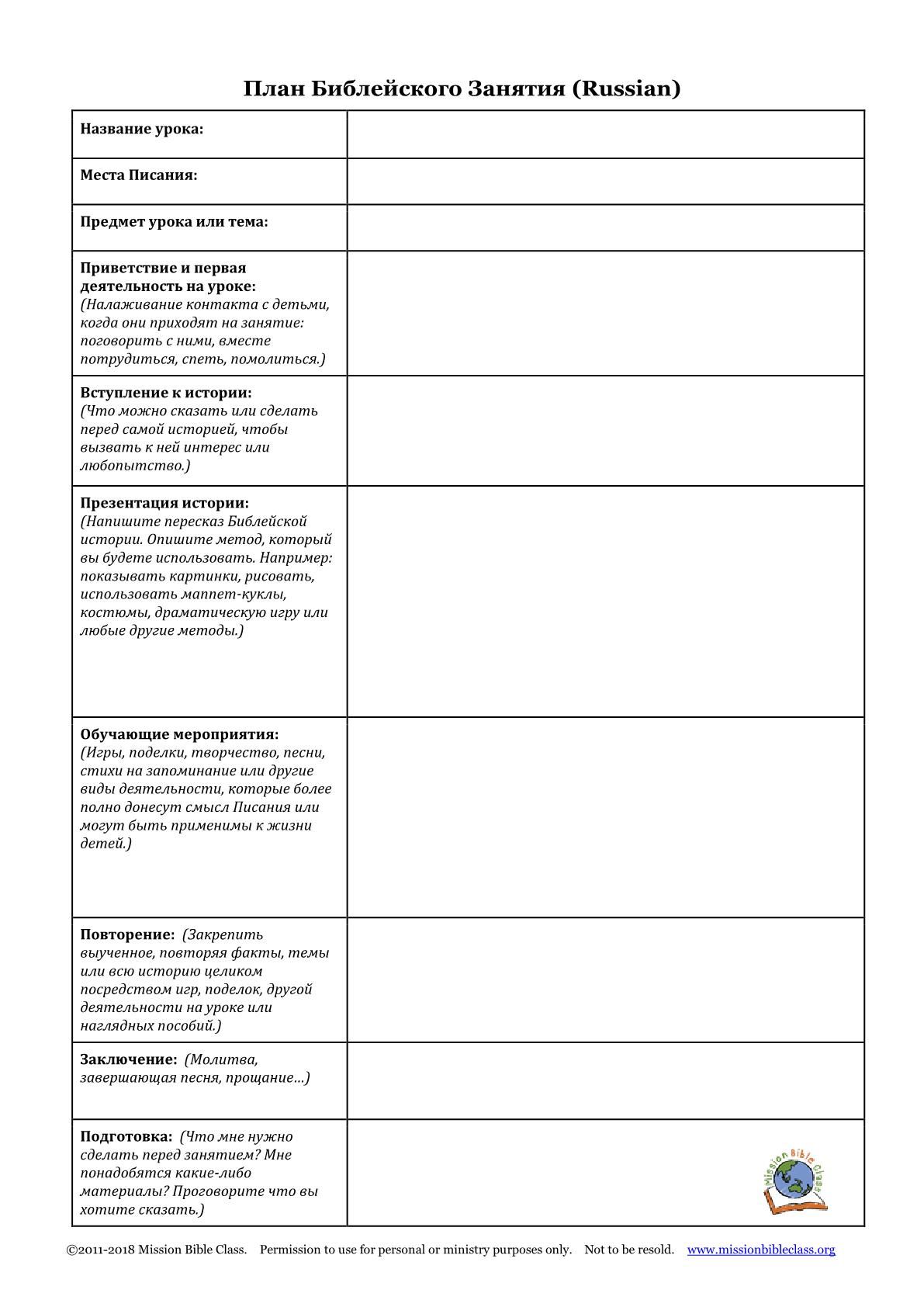 Russian Teaching Template A4_pic1
